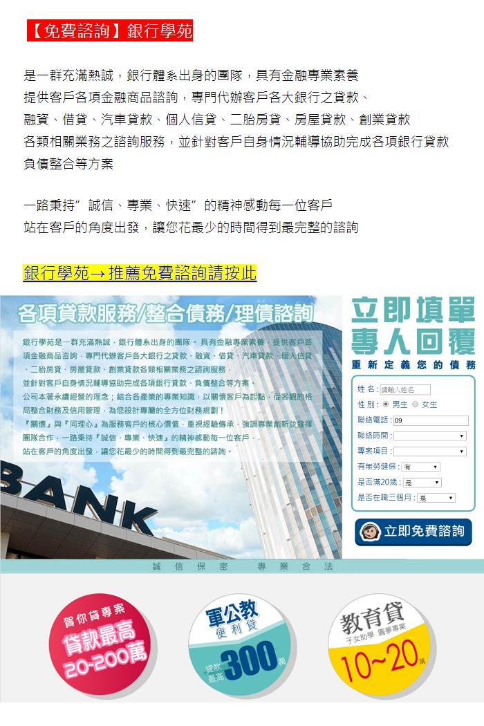 台北借錢怎麼做