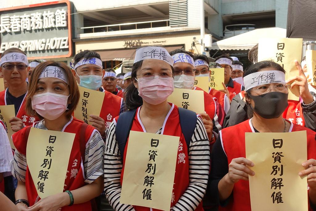 富士全錄工會一百多人在日本交流協會前陳情。(攝影:張智琦)