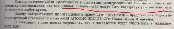 Нотариус Горюшкина