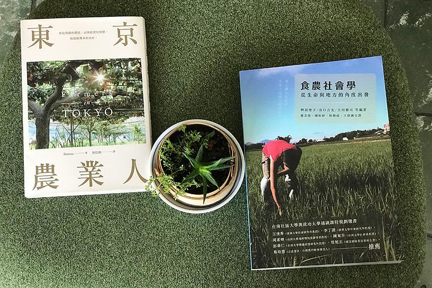 《東京農業人》,人人出版;《食農社會學:從生命與地方的角度出發》,開學文化。