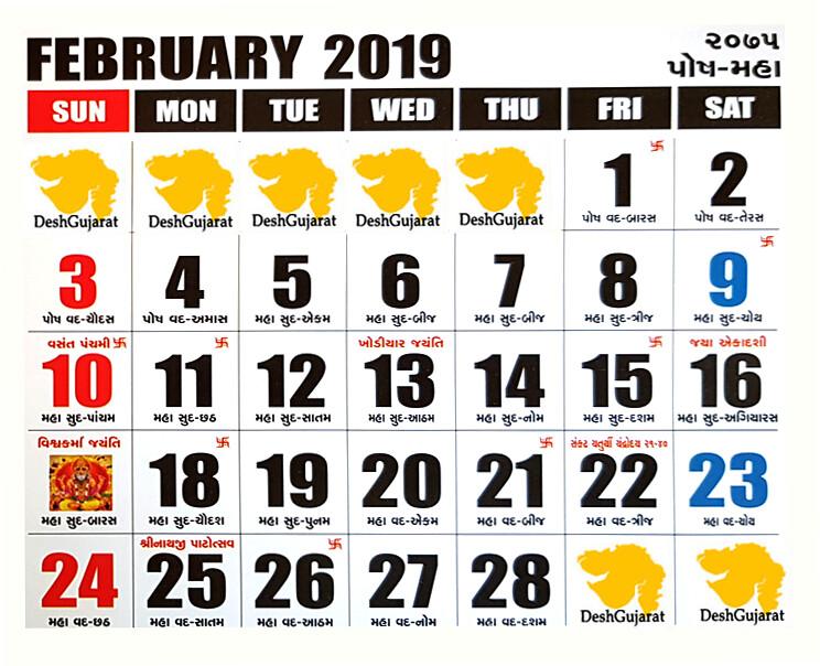 gujarati calendar 2019 samvat 2075 gujarati calendar month of posh maha english month of february 2019