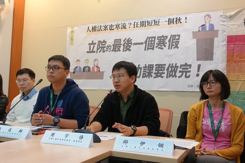 今日是世界人权日,民团召开记者会唿吁立院尽快修正通过攸关人权的法案。(摄影:张智琦)