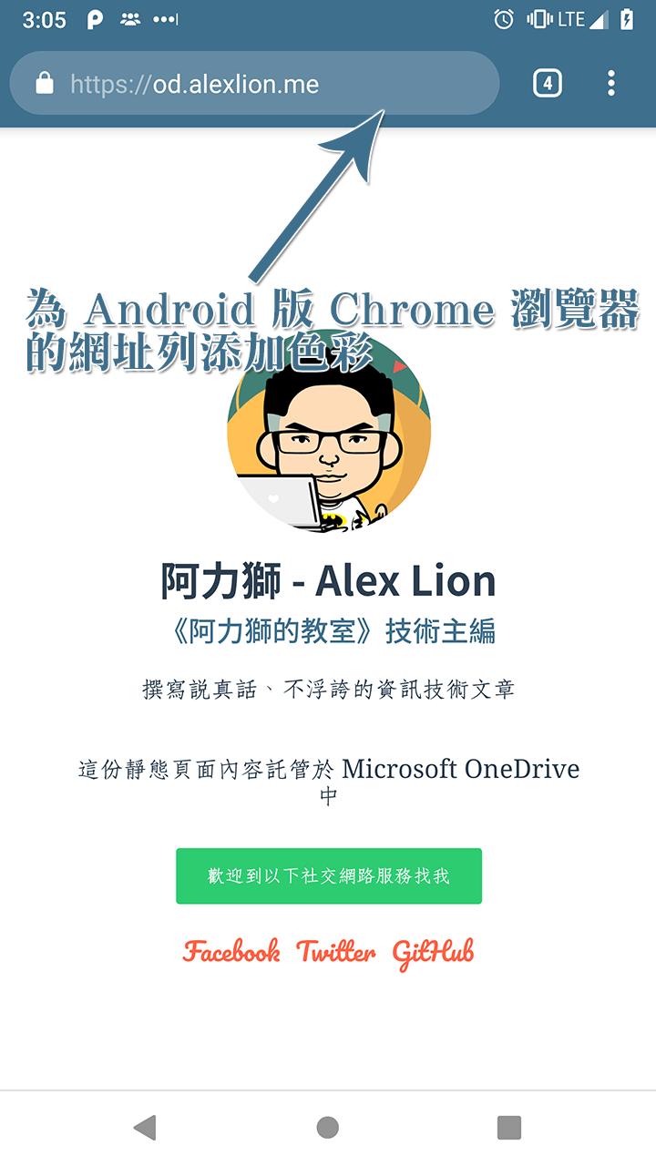 為 Android 版的 Chrome 瀏覽器網址列增加色彩