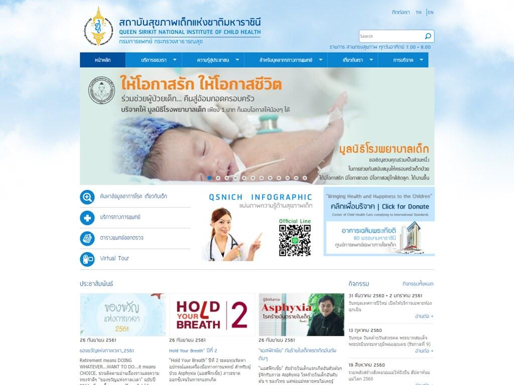 สถาบันสุขภาพเด็กแห่งชาติมหาราชินี