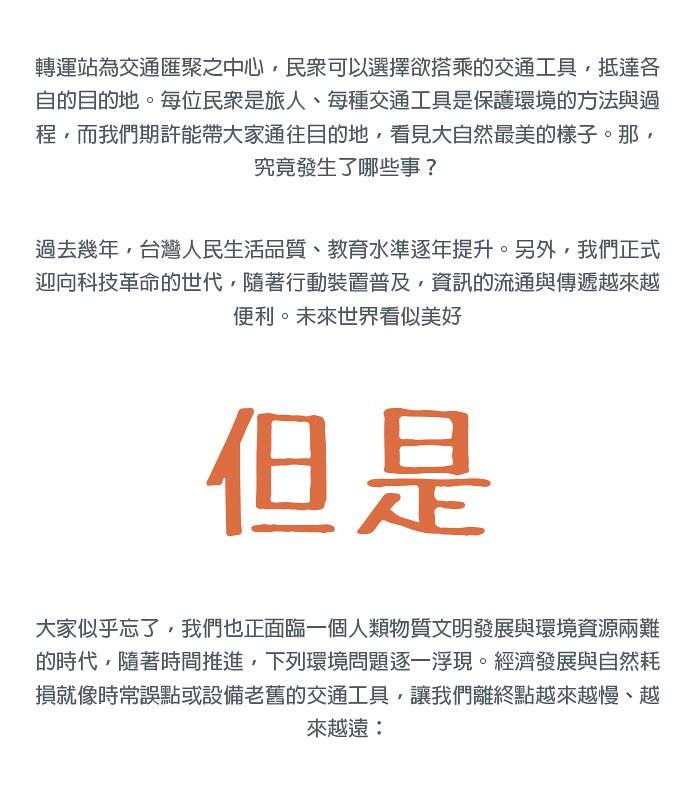 轉運站banner-2