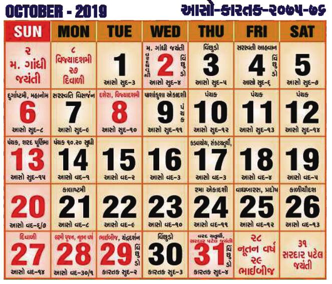 Gujarati Calendar 2019 : Vikram Samvat Year 2075   DeshGujarat