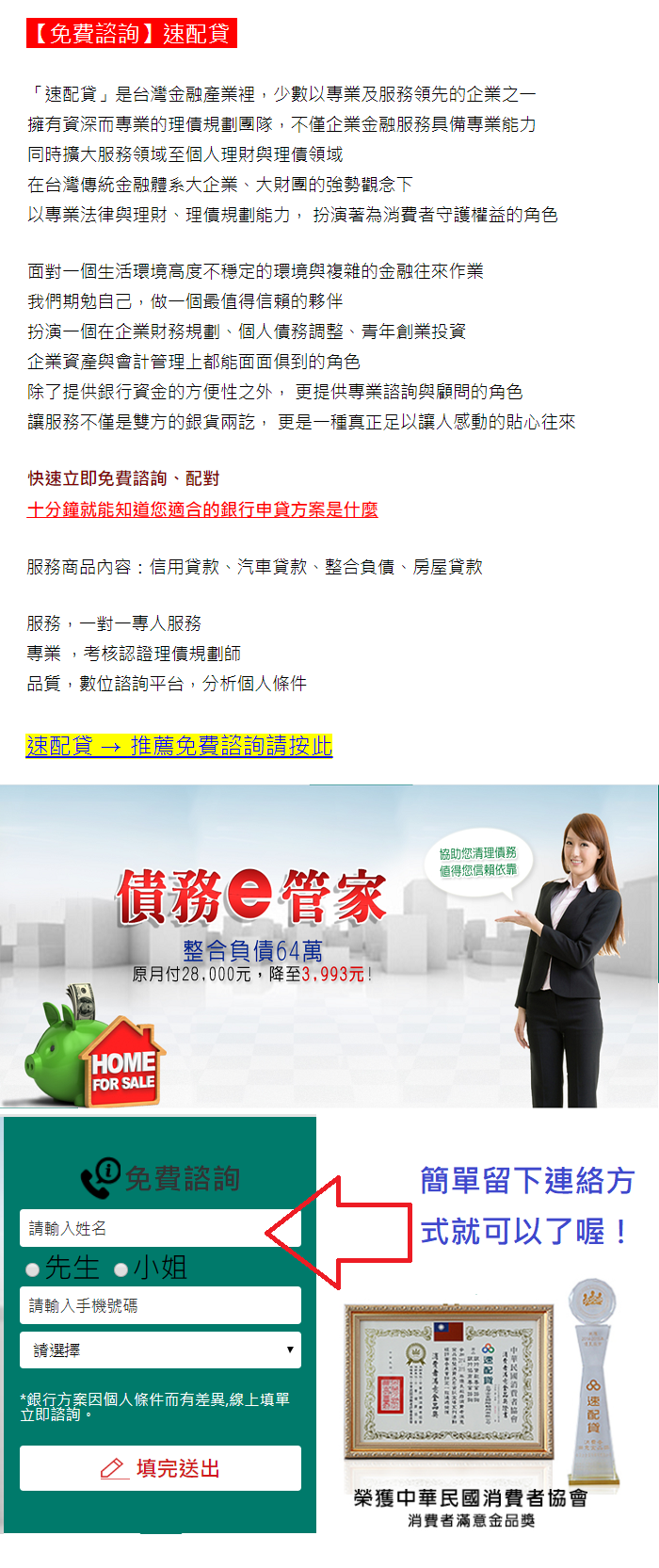 信用貸款流程方法