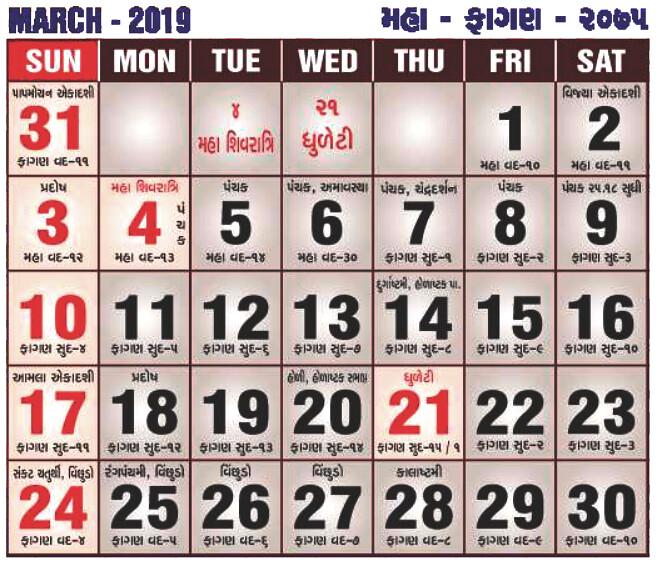 Hindu Calendar 2020 March.Gujarati Calendar 2019 Vikram Samvat Year 2075 Deshgujarat