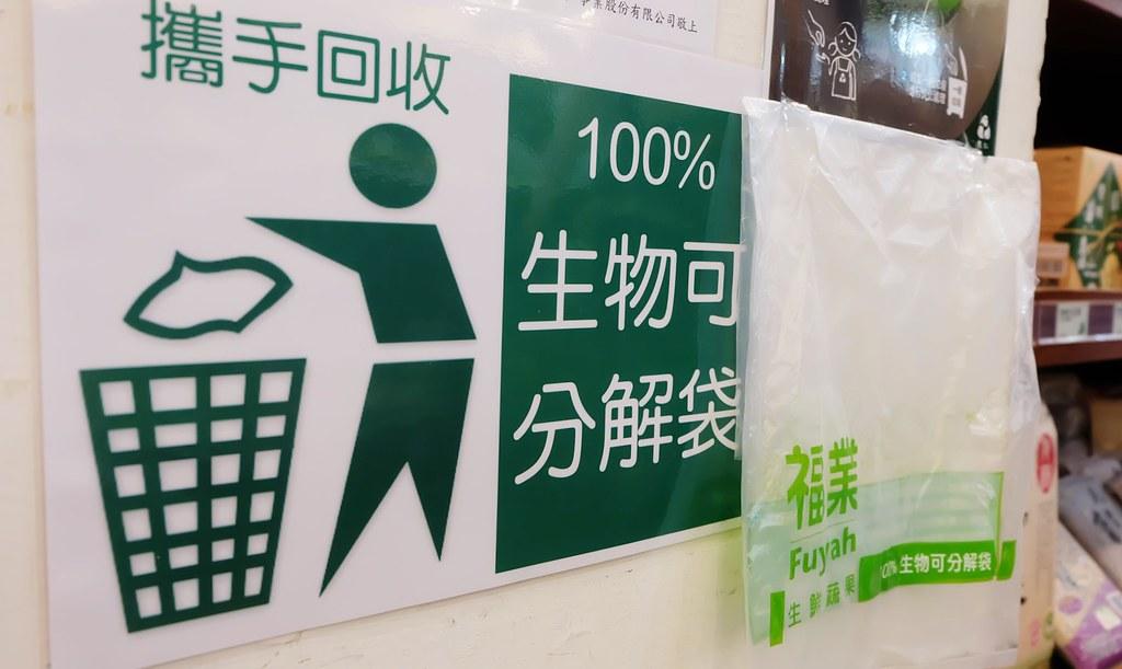 里仁的生物可分解袋回收區,回收前最後將紙標籤減下,以免影響回收。攝影:陳文姿