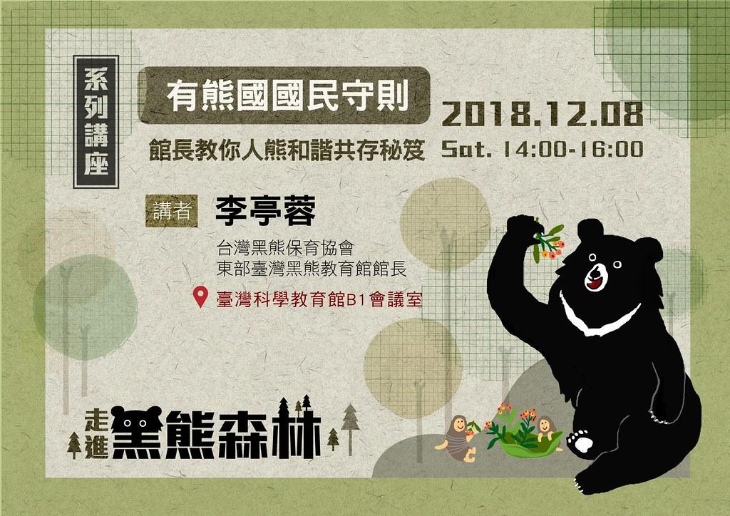 走進黑熊森林系列講座 李亭蓉