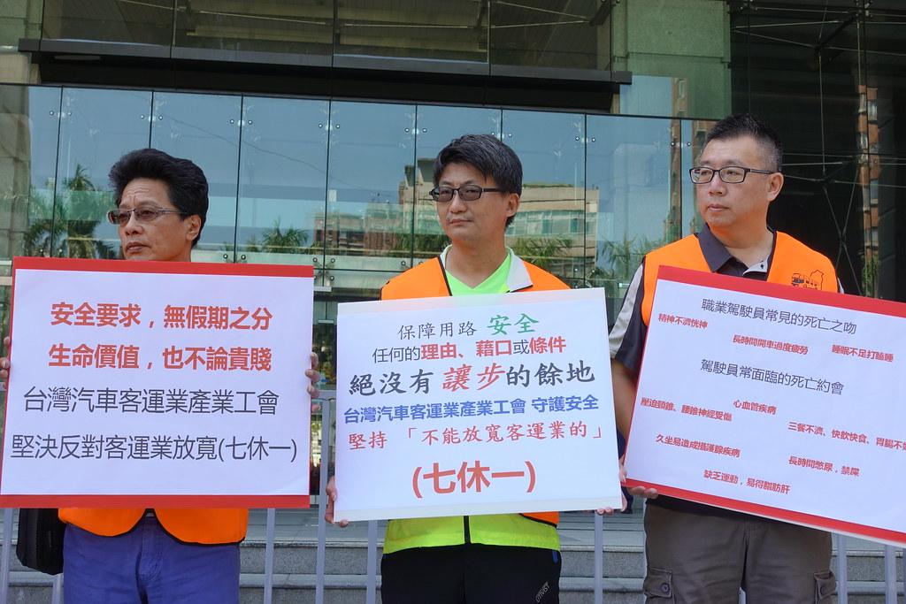 汽車客運業產業工會今到交通部抗議擬放寬「七休一」。(攝影:張智琦)