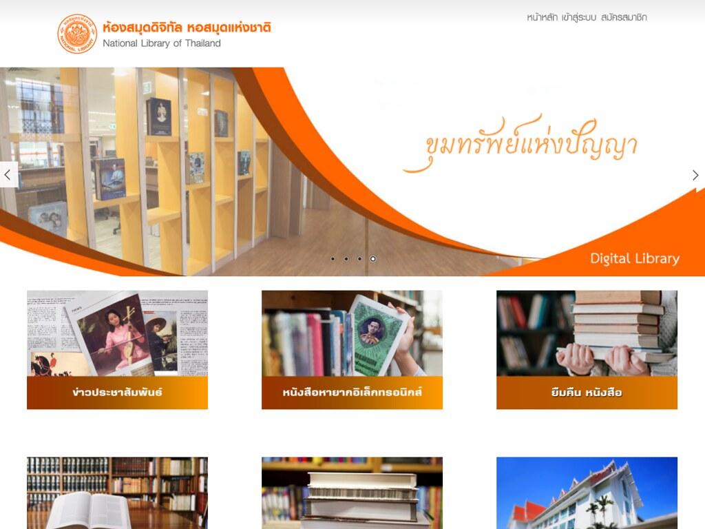 ห้องสมุดดิจิทัล หอสมุดแห่งชาติ