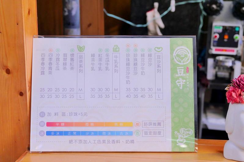 30092510397 e1a54a068f c - 豆守綠豆沙專賣:婆婆媽媽也愛的綿密綠豆沙 加珍珠免費不用錢!