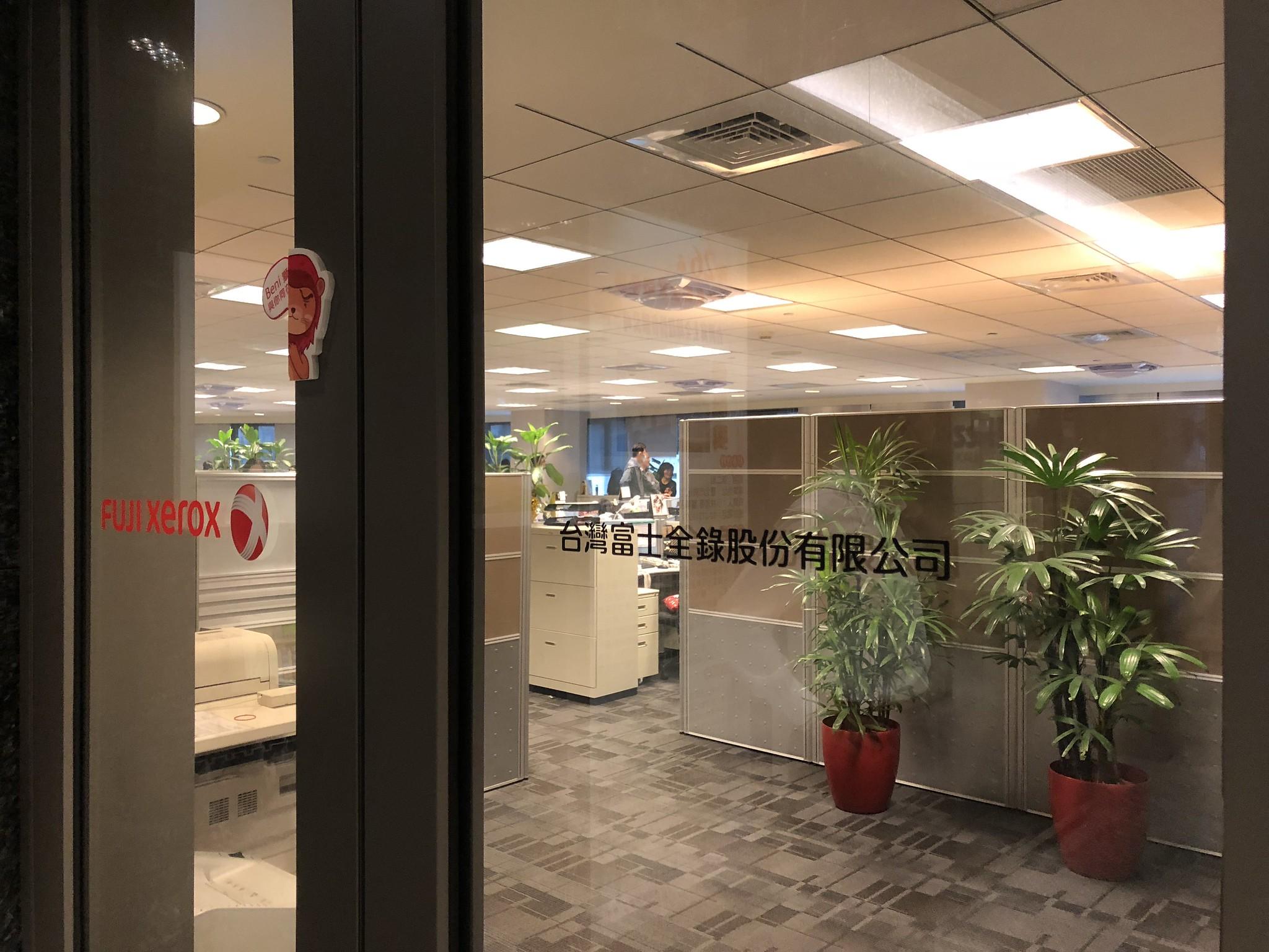 富士全錄台北總公司位於敦化北路,其中6、7、9樓皆為公司所有,目前6、7樓皆已為工會封鎖,唯部分9樓內勤幹部仍持續工作。(攝影:王顥中)