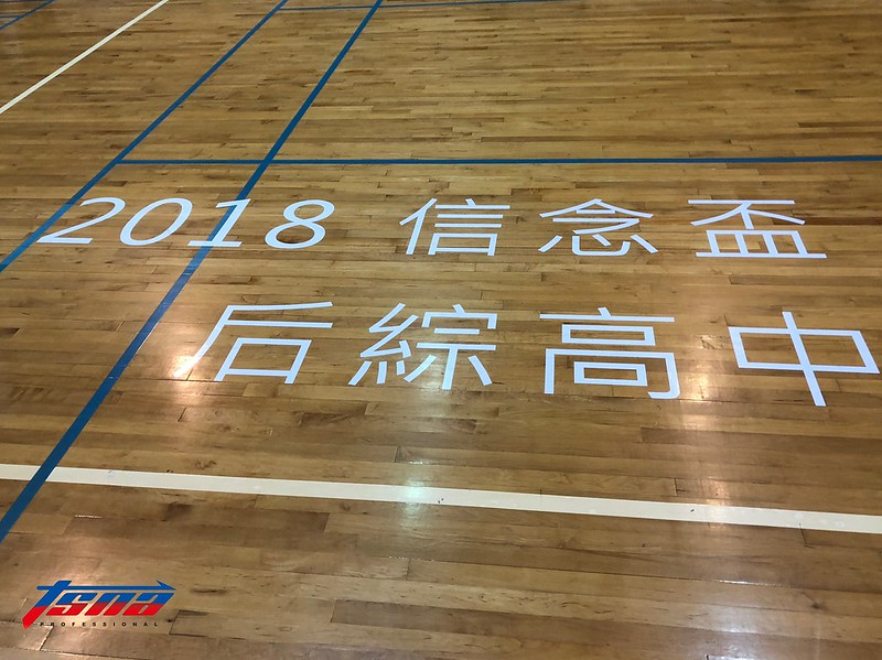 2018信念盃。(記者賴珈薇/攝)
