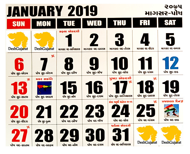 gujarati calendar 2019 samvat 2075 gujarati calendar month of magshar posh english month of january 2019