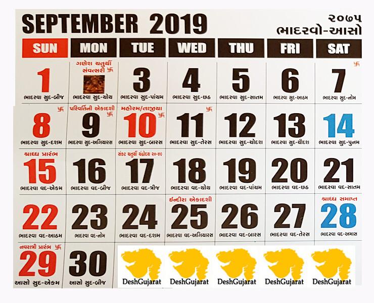 gujarati calendar december 2019
