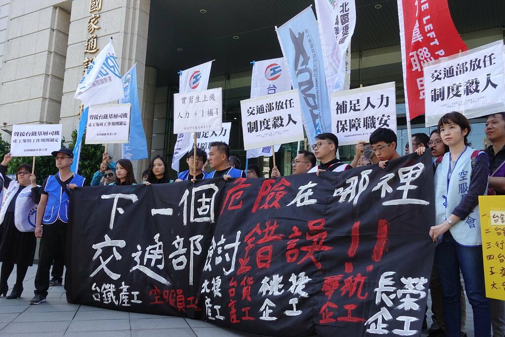 多個運輸業工會集結交通部前抗議人力和安全問題。(攝影:張智琦)