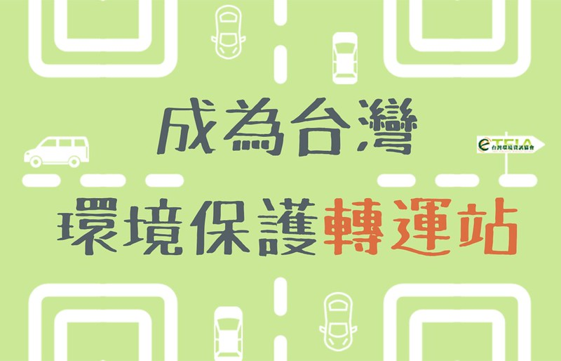 轉運站banner-1