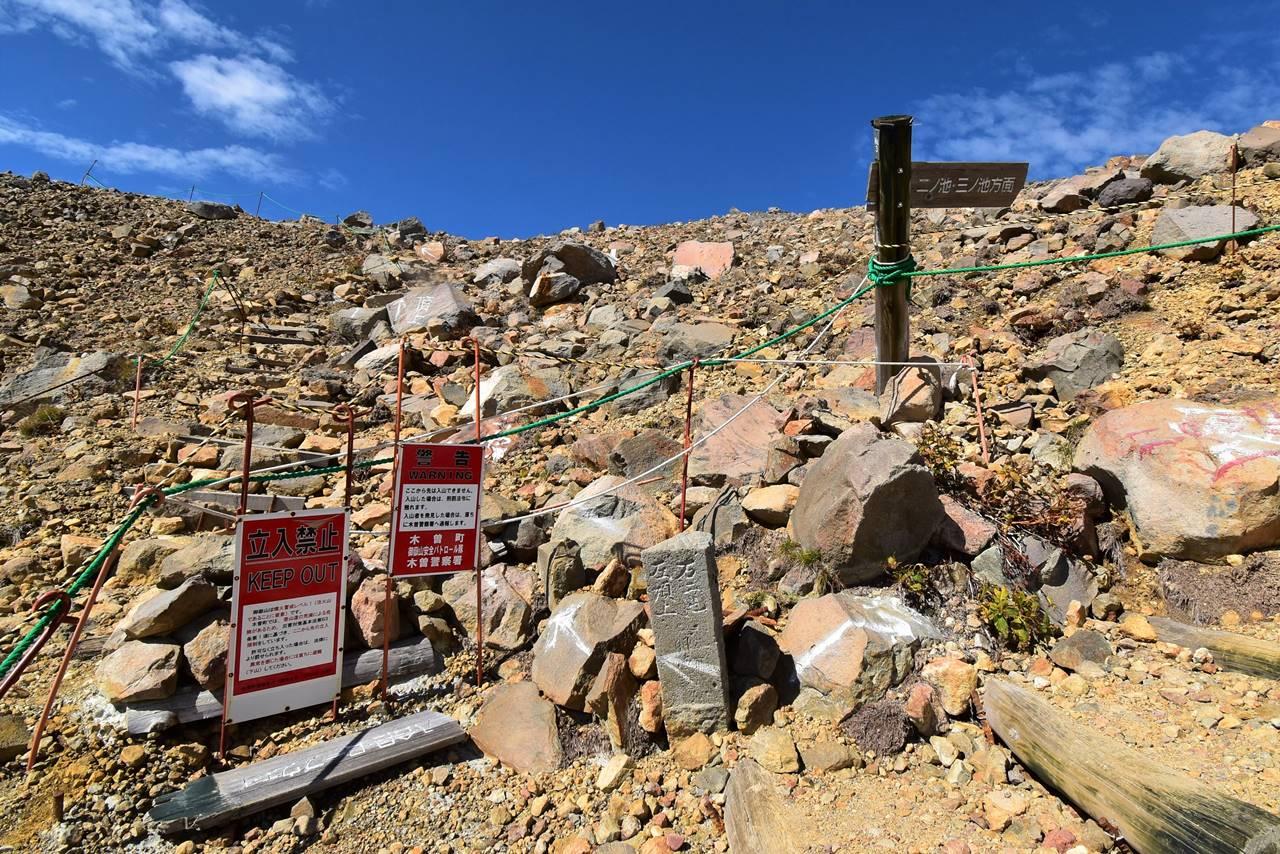 御嶽山登山道規制