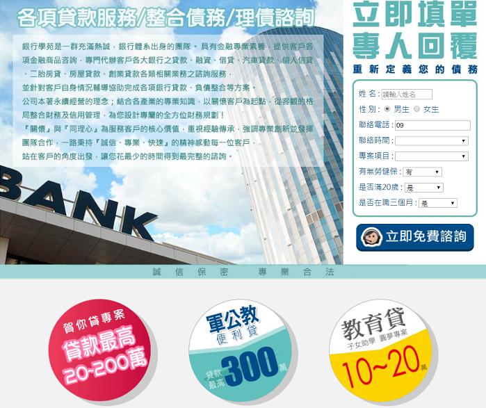 銀行學苑整合債務理債諮詢