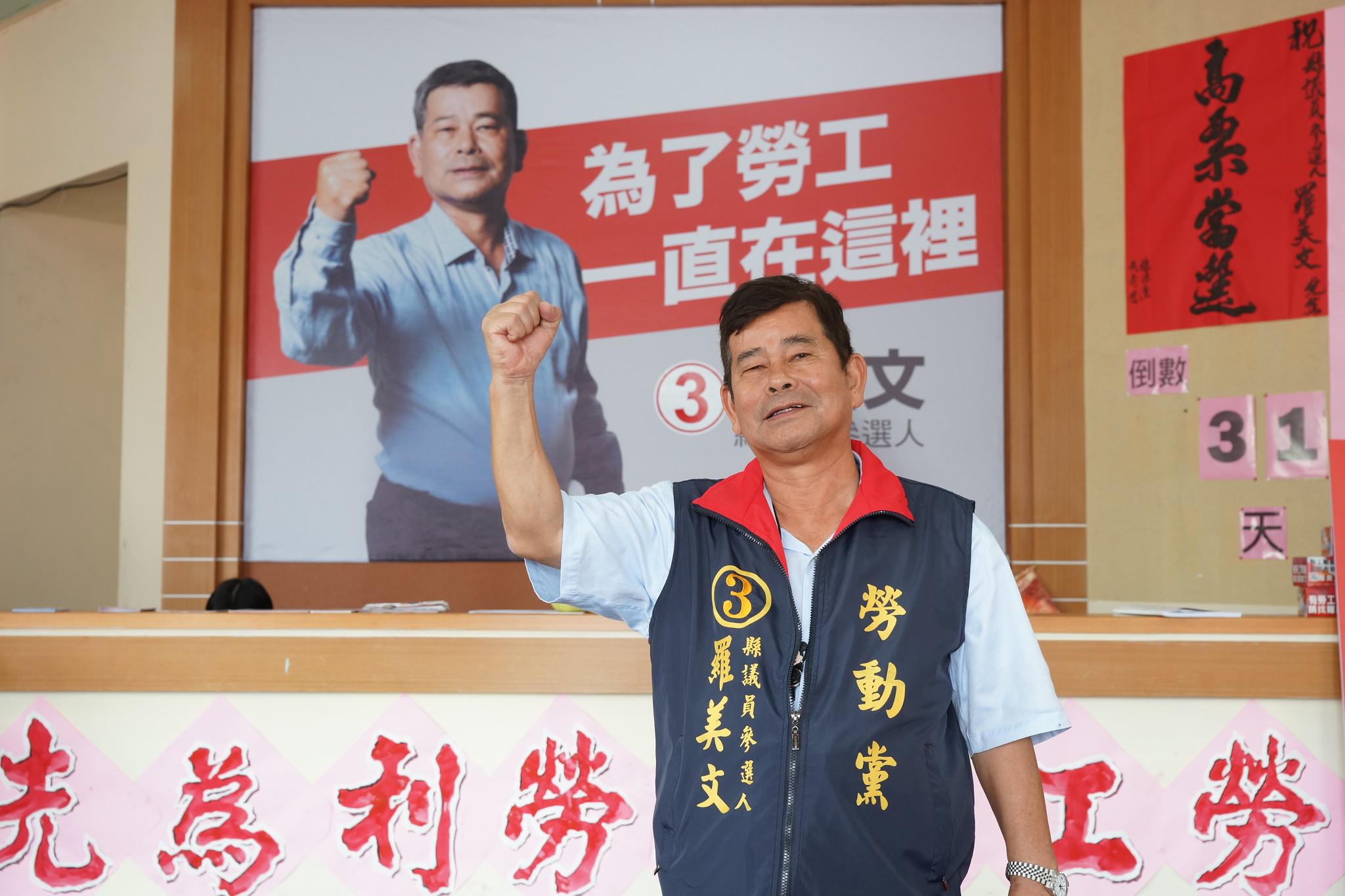 彩立方工运要角罗美文首次参选新竹县议员。(摄影:王颢中)