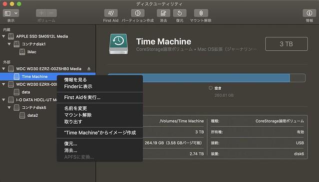 Time Machine 右クリック