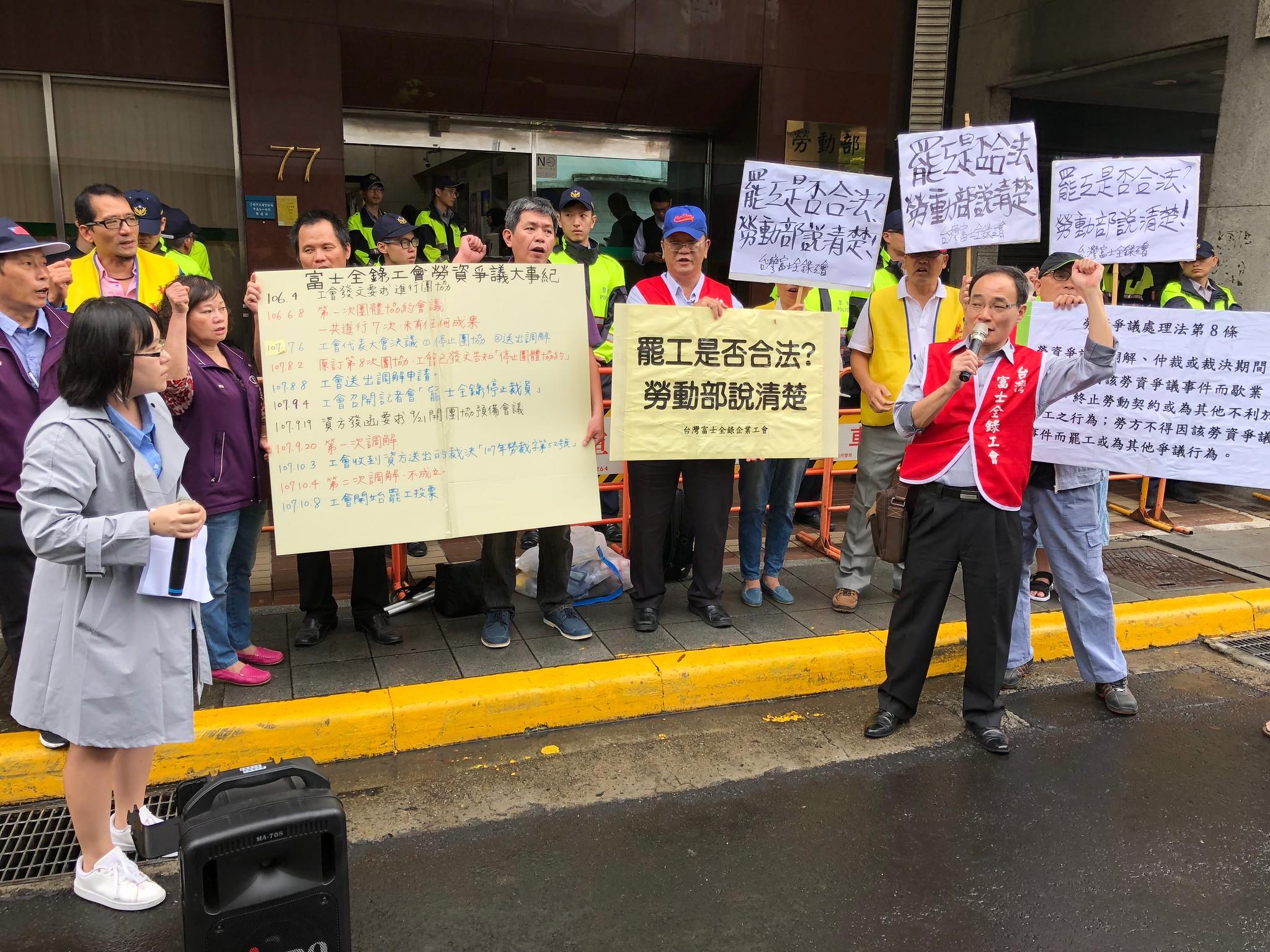 富士全錄正在進行罷工投票,工會今赴勞動部陳情,要求勞動部解釋資方提出裁決是否影響罷工權。(攝影:王顥中)
