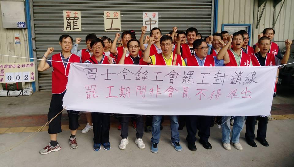 富士全錄工會在台中倉庫拉起的封鎖線。(圖片:富士全錄工會提供)