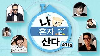 I Live Alone Chuseok Special 2018