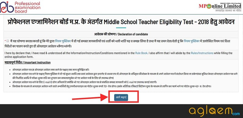 MP Vyapam Middle School Teacher Application Form 2018 (Available)   Apply Online
