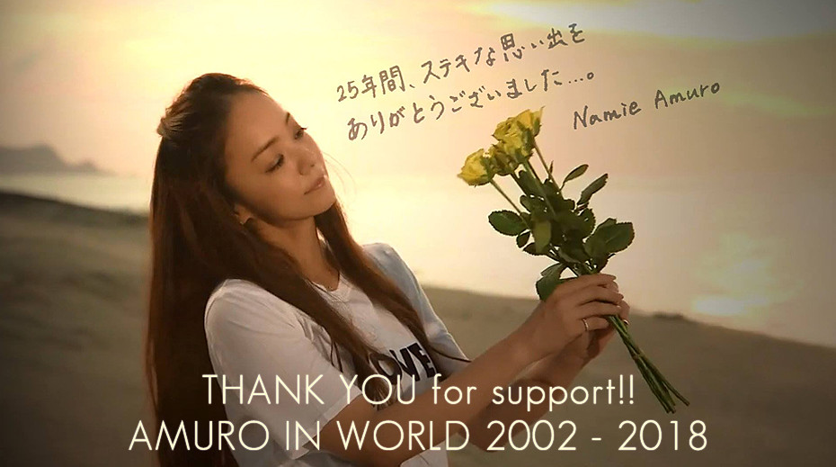 Amuro In World
