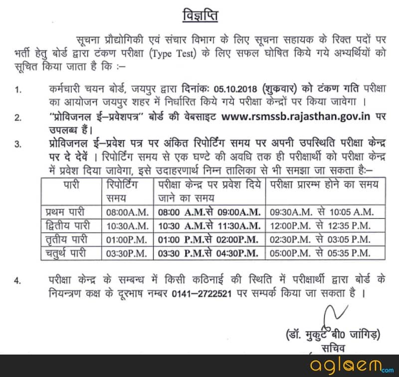 RSMSSB Rajasthan Informatics Assistant (IA) Admit Card 2018 Released   Download Here!