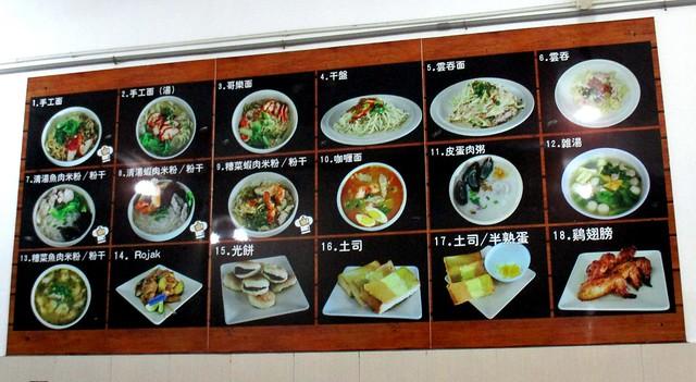 A One Cafe menu