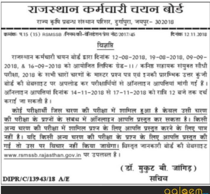 Rajasthan RSMSSB LDC Answer Key 2018