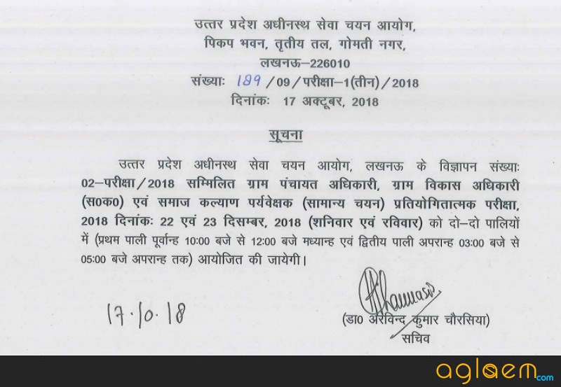 UPSSSC VDO 2018 Recruitment (Gram Vikas Adhikari) Exam Dates