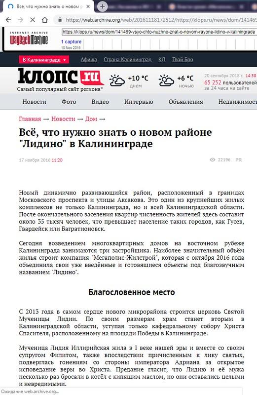 Район Лидино, Калининград, дурная слава 2