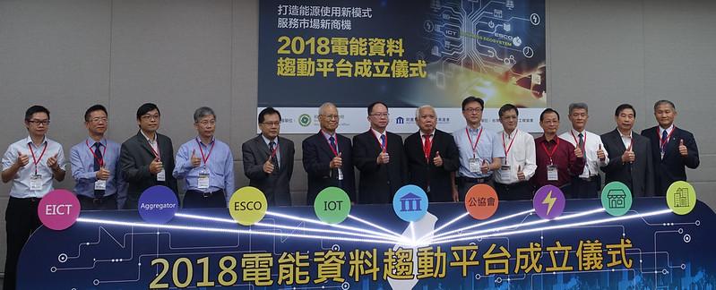 資策會27日宣布「電能資料驅動平台」成立