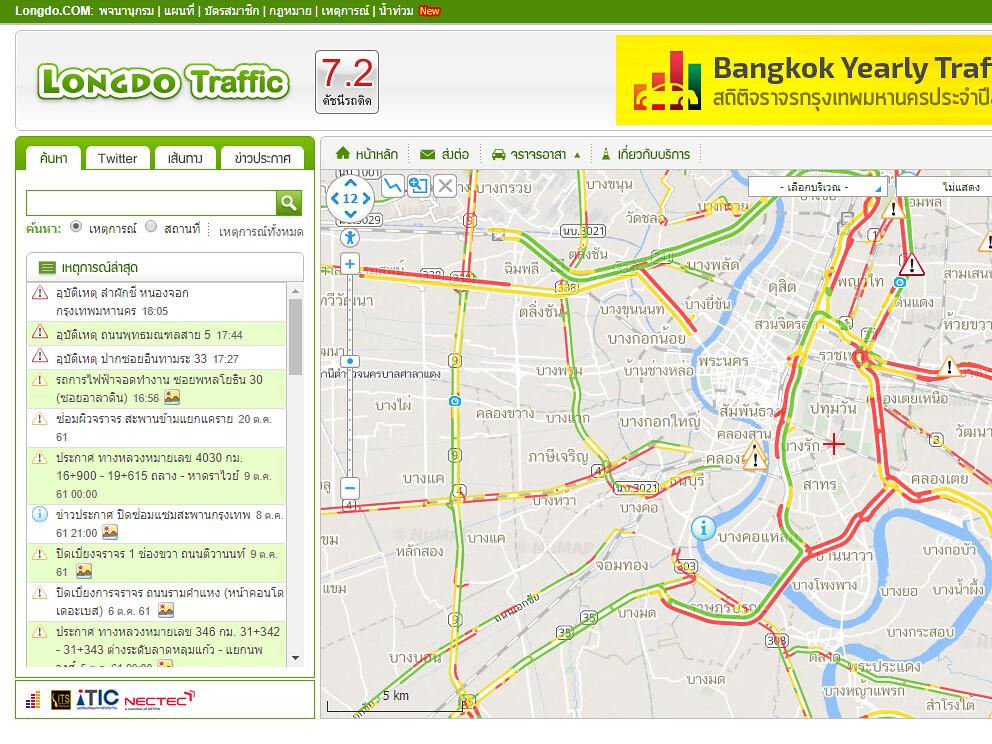longdo traffic