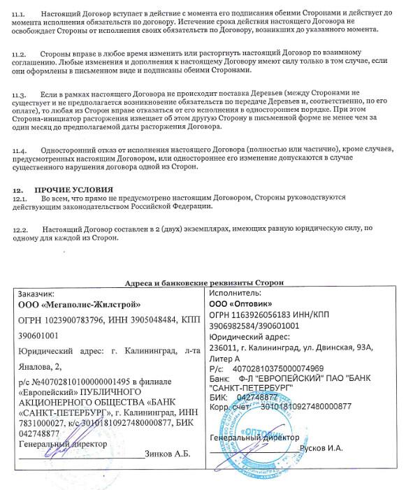 ООО Оптовик и Мегаполис, озеленение ЖК Восток