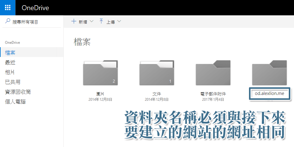 為要使用於 DriveToWeb 服務的 OneDrive 資料夾設定正確的名稱