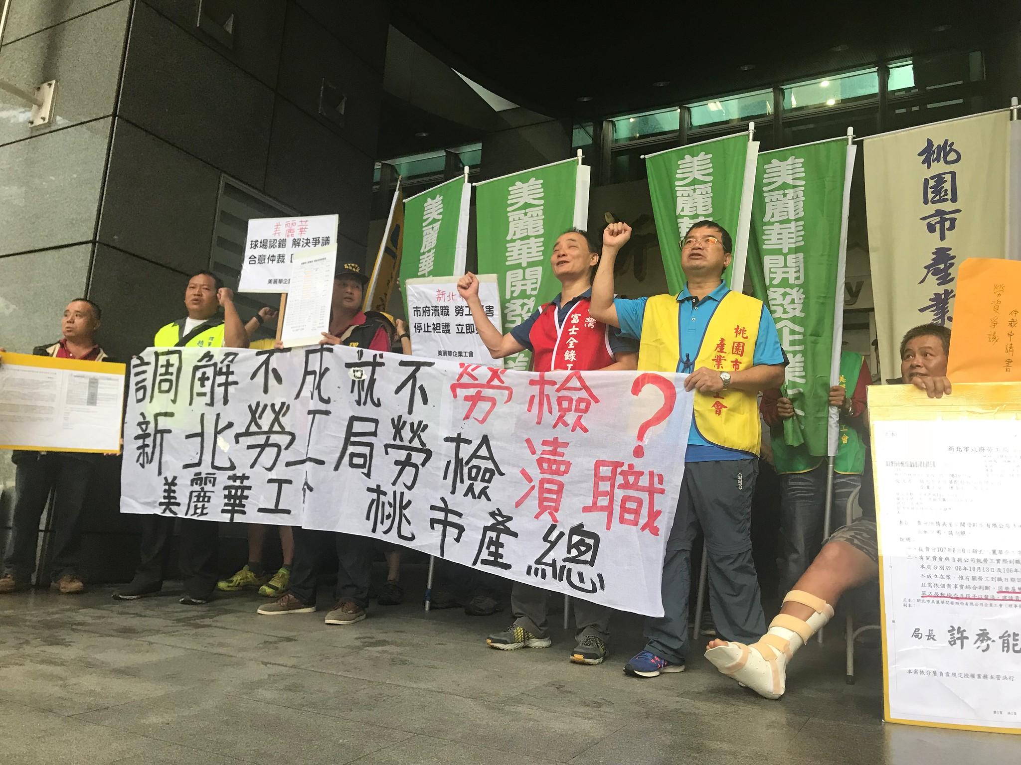 美麗華工會今日趕赴新北市府,要求勞工局不應以「調解不成立」阻止勞檢,並儘速確定資方違法事實。(射影:張宗坤)