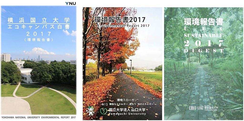 日本透過立法規範獨立行政法人及國立大學定期發表環境報告書,且需經第三方驗證。