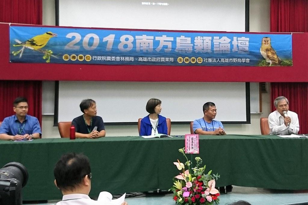 高雄鳥會舉辦2018南方鳥類論壇,台灣港務公司回應南星計畫用地規劃。攝影:李育琴