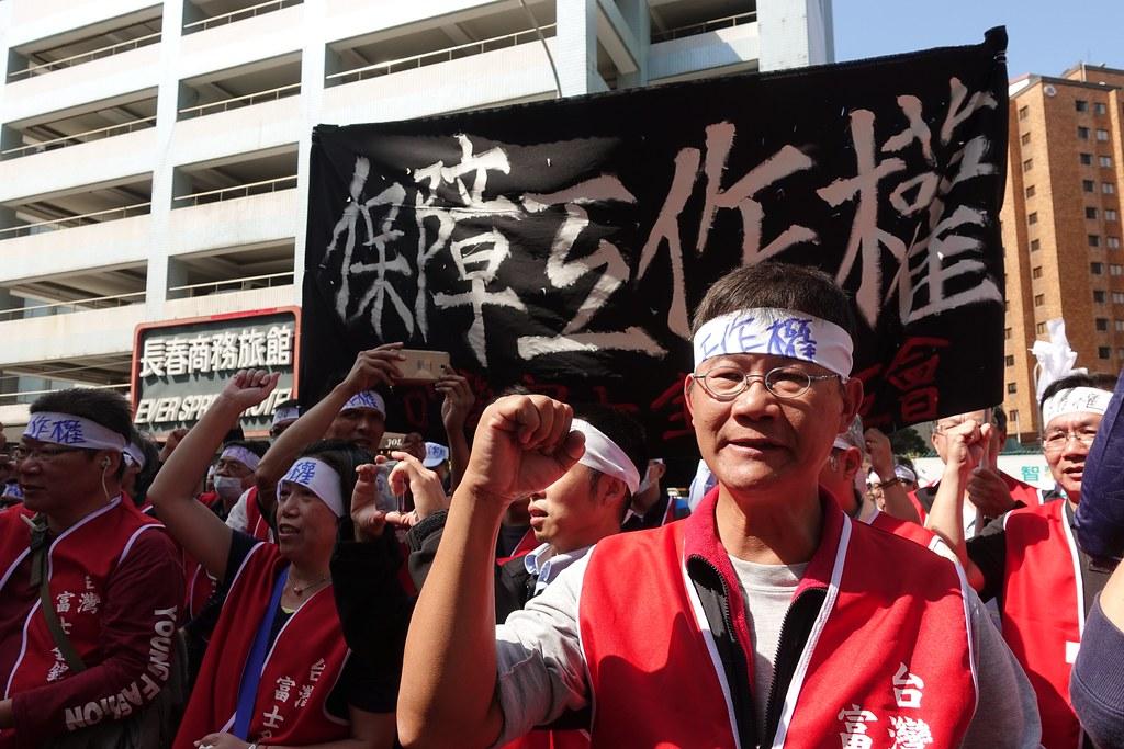富士全錄工會呼籲保障員工工作權。(攝影:張智琦)