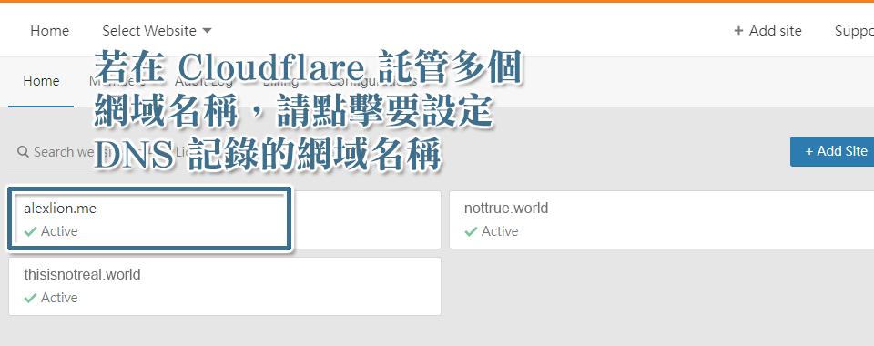 如果在 Cloudflare 託管多個網域名稱,請點擊要新增 DNS 記錄的網域名稱