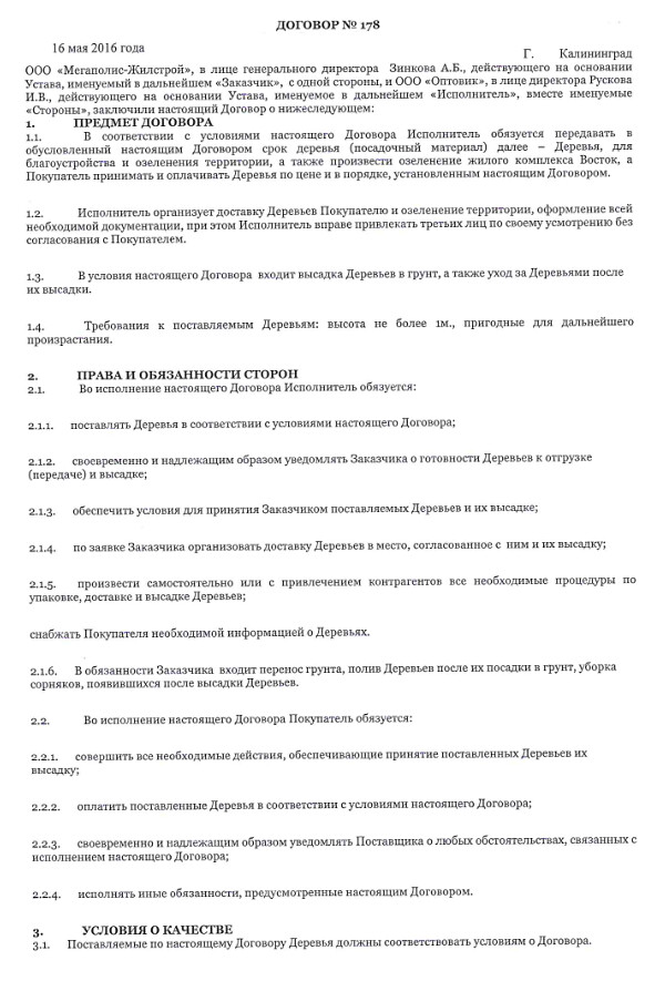 ООО Оптовик и Мегаполис