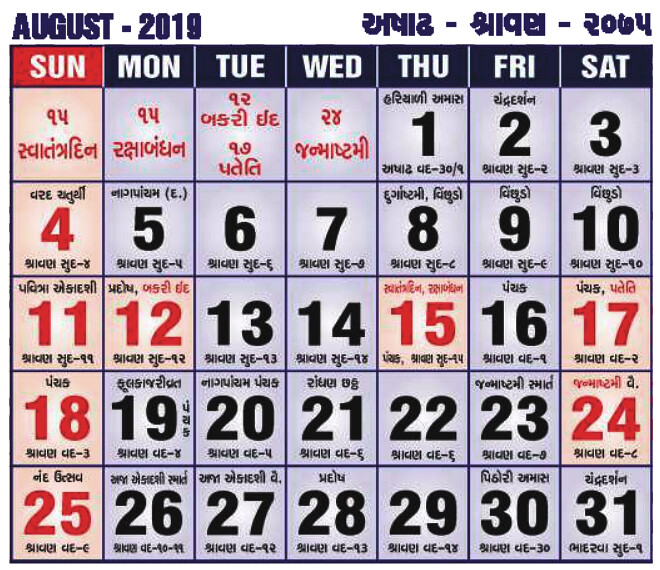 Gujarati Calendar 2019 : Vikram Samvat Year 2075 | DeshGujarat