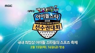 Idol Star Athletics Championships 2018 Chuseok Ep.4