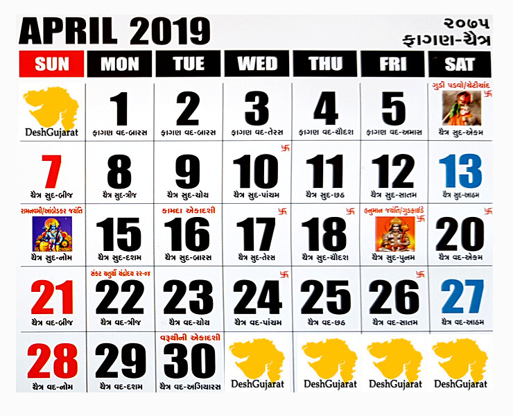 gujarati calendar 2019 samvat 2075 gujarati calendar month of fagan chaitra english month of april 2019
